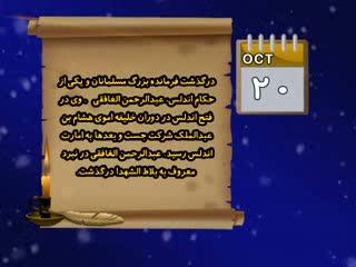 تقویم تاریخ (345)