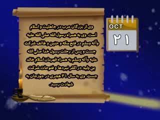 تقویم تاریخ (347)