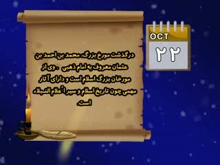 تقویم تاریخ (349)