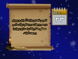 تقویم تاریخ (351)