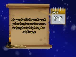 تقویم تاریخ (353)