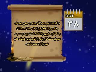 تقویم تاریخ (359)