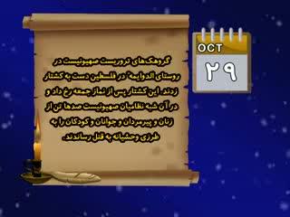 تقویم تاریخ (361)