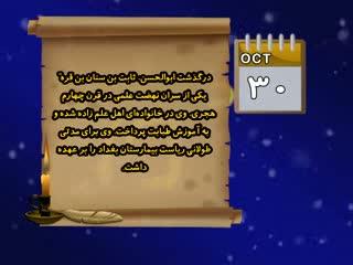 تقویم تاریخ (363)