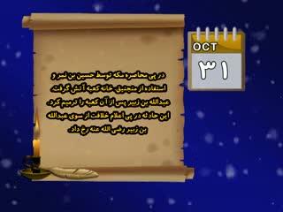 تقویم تاریخ (365)