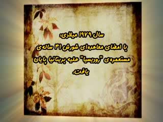 تقویم تاریخ (417)