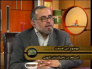تابش اسلام (2)
