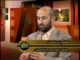تابش اسلام (4)