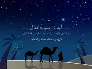 در میدان جهاد (5)