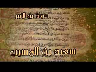 فقهای سبعه (3)