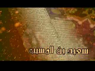 فقهای سبعه (11)