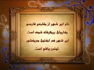 روزشمار ماه رمضان (1)
