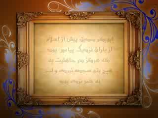 روزشمار ماه رمضان (2)