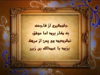 روزشمار ماه رمضان (4)