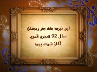 روزشمار ماه رمضان (5)