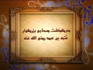 روزشمار ماه رمضان (6)