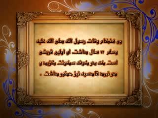 روزشمار ماه رمضان (9)