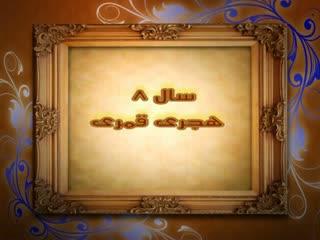 روزشمار ماه رمضان (10)