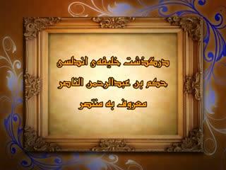 روزشمار ماه رمضان (13)
