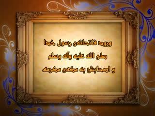 روزشمار ماه رمضان (18)