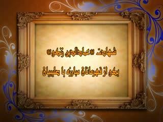 روزشمار ماه رمضان (23)