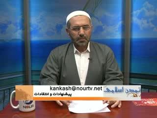 تمدن اسلامی (21)