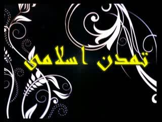 تمدن اسلامی (25)