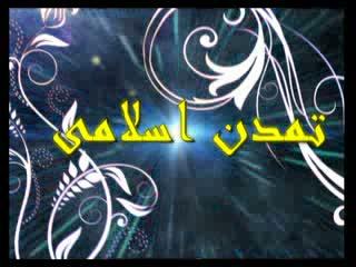 تمدن اسلامی (26)