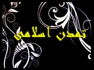 تمدن اسلامی (35)