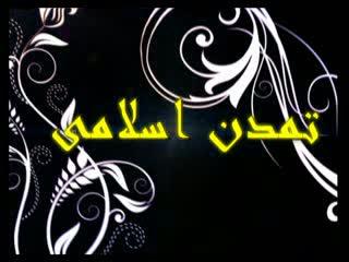 تمدن اسلامی (37)