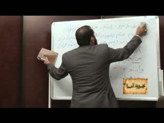 تجوید آسان (9)