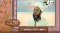 مجالس علماء -مولوی ابوعبیدالله متوکل- عروسی اسلامی