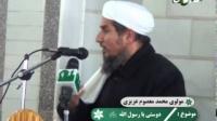 مجالس علماء - مولوی محمد معصوم عزیزی - دوستی بارسول الله صلی الله علیه وسلم