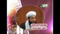 مجالس علماء - مولوی مجیب الرحمن انصاری- حقیقت غدیر خم