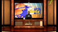 پژواک - ایران و کمک به فرقه گرایی - 18/03/2015