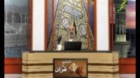 تابشی از قرآن - تابشی ار آیات 1 تا 3 سوره ممتحنه - 17/03/2015