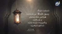 خسارت بزرگ در رمضان