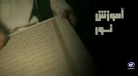 استاد نجیب الله - آموزش نور - جمعه، ۱۹ خرداد ۱۳۹۶