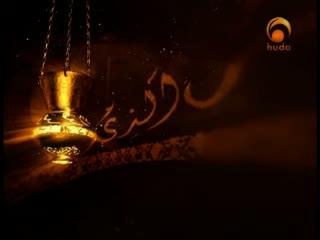 Huda Tv - In the names of Allah by Bilal Philips