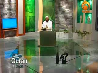 The Qur'an in Depth - Episode 4-12- Shaykh Ibrahim Zidan