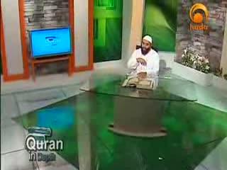 The Qur'an in Depth - Episode 7-12- Shaykh Ibrahim Zidan