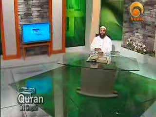 The Qur'an in Depth - Episode 11 -12- Shaykh Ibrahim Zidan