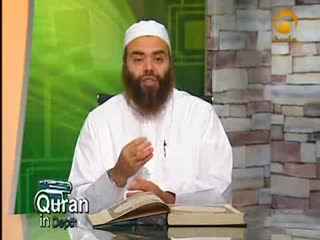 The Qur'an in Depth - Episode 12-12- Shaykh Ibrahim Zidan