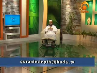 Quran Tafseer - Importance and Virtues 1_2 - Quran in Depth 1 Ibrahim Zidan Huda tv tafsir
