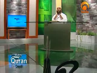 Quran Tafseer - Important Principles - Quran in Depth 3 Ibrahim Zidan Huda tv tafsir