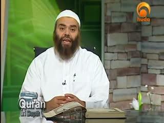 Quran Tafseer Al Fateha Verse 6-7 Quran in Depth 8 Ibrahim Zidan Huda tv tafsir