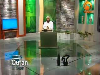 Quran Tafseer of Bismillah - Quran in Depth 4 Ibrahim Zidan Huda tv tafsir