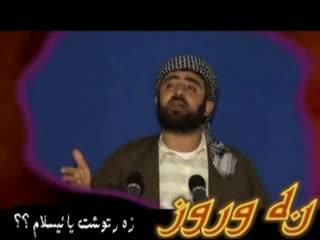 زةردةشت یان ئیسلام-نةوروز   ماموستا محمد علوی