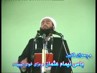 ماموستا ره مه زان قابل باسی ئیمامی عثمان