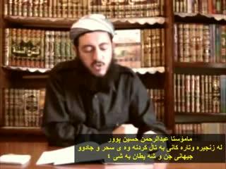 ماموستا عبد الرحمن بابه ت جیهانی جن و شهیطان بهشی 4